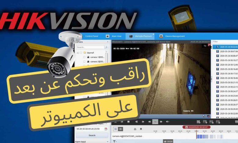 برنامج مشاهدة كاميرات المراقبة على الكمبيوتر